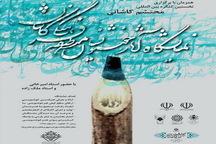نمایشگاه آثار خوشنویسیان منطقه فرهنگی کاشان برپا شد