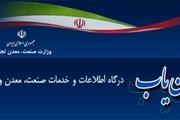 ثبت بیش از 800 تقاضا در سامانه بهین یاب استان قزوین