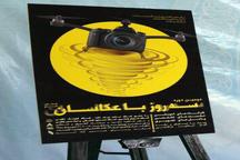 دومین دوره سالانه «سه روز با عکاسان» در قم برگزار می شود