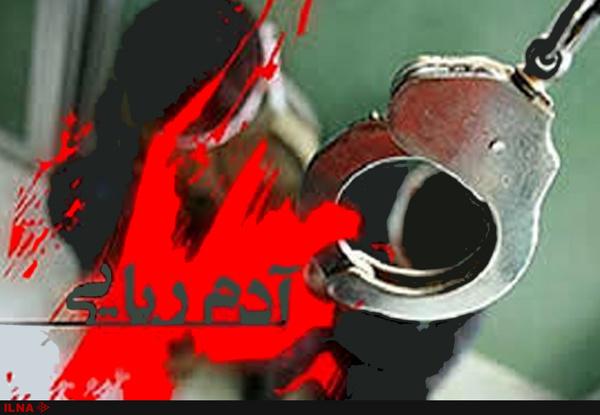 جزئیات آدم ربایی جوان 30 ساله در شهرستان سراوان  آدم ربایان دستگیر شدند