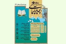 جشنواره قرآنی بچه های آسمانی در فرهنگسرای دانش برگزار می شود