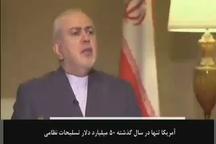 ظریف: ایران پرسشگر است و این آمریکا و دوستانش هستند که باید پاسخگو باشند