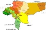 رخدادهای اصفهان در گذرگاه سال 97