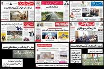 صفحه اول روزنامه های امروز استان اصفهان-سه شنبه 21 فروردین