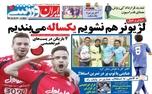 روزنامه های ورزشی سوم اردیبهشت