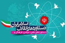انقلاب اسلامی و محرومیت زدایی در چهارمحال و بختیاری