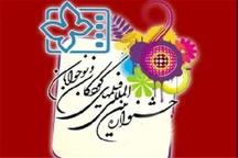 اکران همزمان فیلم های جشنواره بین المللی کودک و نوجوان در یاسوج