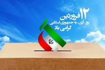 دعوت شورای  تبلیغات اسلامی فارس برای حضور در مراسم 12 فروردین