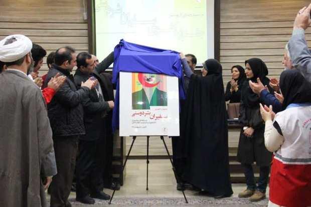 پوستر جشنواره سفیران بشردوستی در قزوین رونمایی شد
