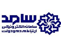 بهزیستی قزوین به 73 نامه از سامانه سامد رسیدگی کرد