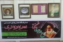 نمایشگاه هنرهای تجسمی'بیره وه ری 'در بوکان گشایش یافت