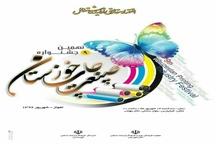 نهمین همایش صنعت چاپ خوزستان برگزار می شود
