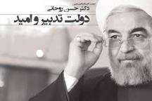 تدبیر امیدآفرینی در آذربایجان شرقی؛ اجرای 101 هزار میلیارد ریال طرح عمرانی