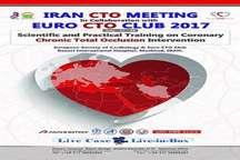 کنگره بین المللی جراحیهای عروق کرونر در مشهد