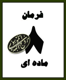 ویژه نامه پیام هشت ماده ای امام - 1390