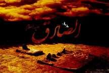 امام صادق(ع) با سعه صدر و تکیه بر علم با پیروان ادیان و مذاهب برخورد می کردند