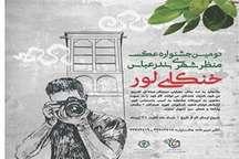 آغاز دومین جشنواره عکس منظر شهری بندرعباس