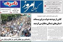 صفحه اول روزنامه های گیلان 11 خرداد 98