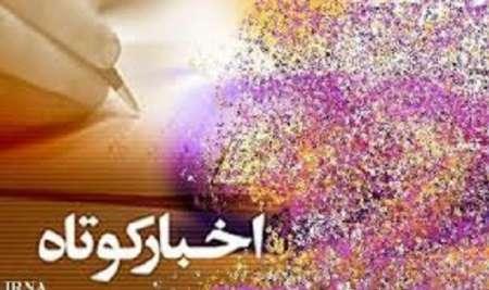 2 خبر کوتاه از جنوب کرمان