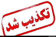 تکذیب ترور مدیرکل امور زندانهای سیستان و بلوچستان