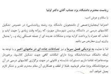 درخواست دانشجویان برای انتقال کلاسهای یک رشته درسی از مهریز به یزد