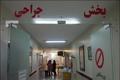 ترخیص 11 مصدوم زلزله کرمانشاه از بیمارستان باهنر کرج