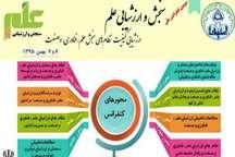 دومین کنفرانس ملی سنجش و ارزشیابی علم در اصفهان برگزار می شود