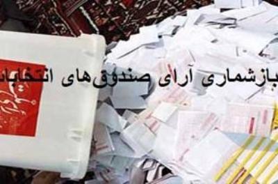 11 صندوق رای انتخابات شوراها در شهر سرابله بازشماری می شود