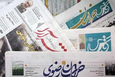 عنوان های برجسته روزنامه های 13 اردیبهشت در خراسان رضوی