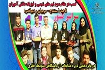 درخشش دانش آموزان کردستانی در مسابقات آزمایشگاهی کشور