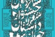 جشنواره سراسری شعر و داستان جوان «سوره» در دانشگاه گیلان