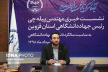 مسئولان به نهاد جوان و انقلابی جهاد دانشگاهی اعتماد کنند
