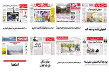 صفحه اول روزنامه های اصفهان- پنجشنبه  15 آذر