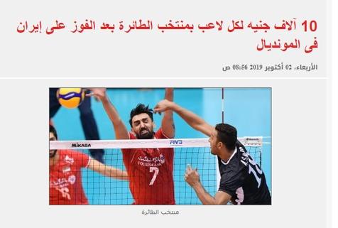 پاداش 10 هزار پوندی مصری ها برای پیروزی مقابل ایران! / عکس