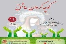 آئین « کوچه گردان عاشق» در زنجان برگزار می شود