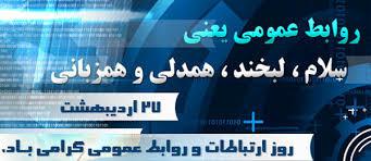 بیانیه شهرداری رشت به مناسبت روز ارتباطات و روابط عمومی