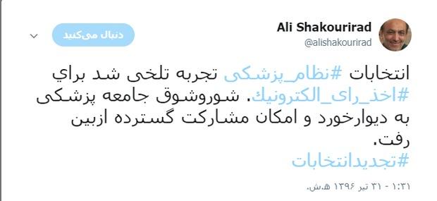 شکوری راد: شور و شوق جامعه پزشکى به دیوارخورد/ #تجدید انتخابات