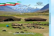 کتاب مجموعه مصوبات شوراهای عشایری استان تهران منتشر شد
