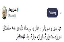 تبریک توئیتری عید فطر توسط دکتر روحانی
