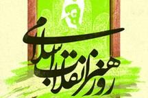 روز هنر انقلاب اسلامی در آستارا گرامی داشته شد