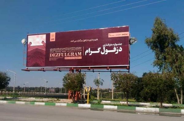 نتایج داوری مرحله نخست جشنواره سفرنگاری دزفول گرام اعلام شد