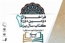 دومین دوره کتاب سال یزد پنجشنبه برگزار میشود
