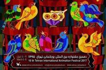 نمایش همزمان انیمیشنهای دهمین جشنواره بین المللی پویانمایی در تبریز
