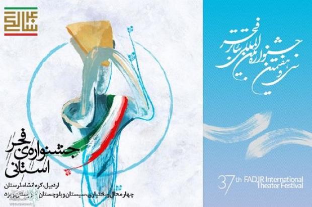 سی و هفتمین جشنواره تئاتر فجر استانی اردبیل پایان یافت