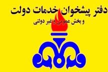 واگذاری ۱۰ خدمت شرکت گاز استان قزوین به دفاتر پیشخوان