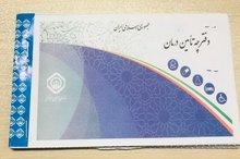 53 هزار دفترچه تامین اجتماعی در کرمان الکترونیکی می شود