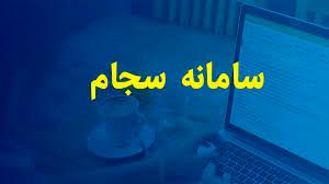 ثبت نام بیش از 2000 نفر از مردم مازندران در سامانه سجام