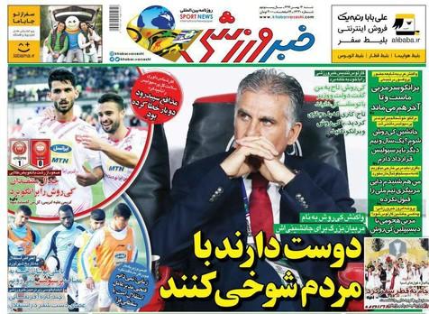 روزنامههای ورزشی 13 بهمن 1397