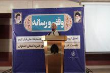۳۰۰ وقف جدید در اصفهان ثبت شد