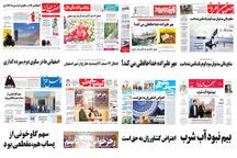 صفحه اول روزنامه های امروز استان اصفهان - شنبه 6مرداد 97